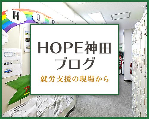 就職支援の現場から HOPE神田ブログ